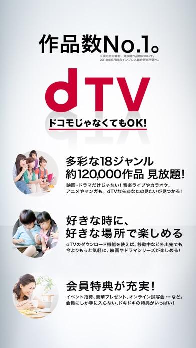 dTV screenshot1