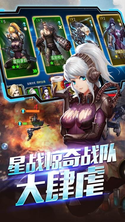 惊奇战队-养成系热血动作游戏 screenshot-4