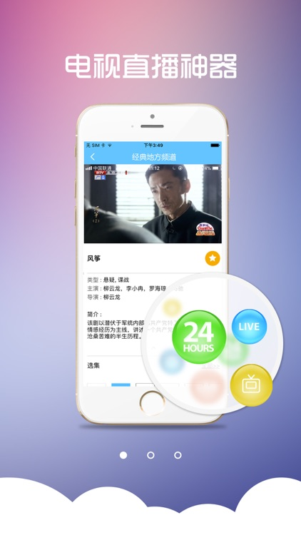 iTalkBB中文电视-海外华人首选by iTalkTV Hongkong Limited
