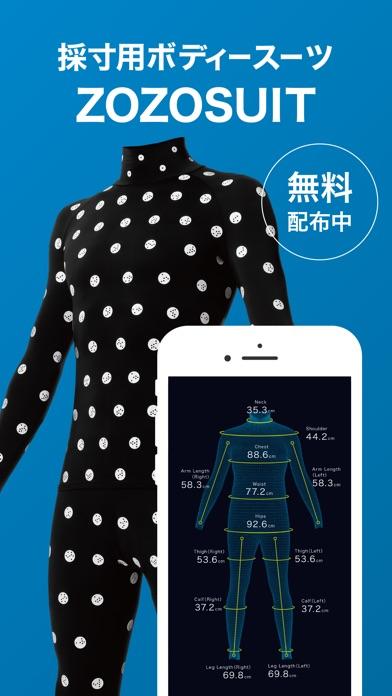 ファッション通販 ZOZOTOWNのスクリーンショット2