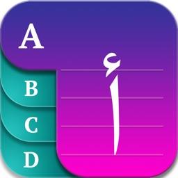 قاموس +: ترجمة مترجم حلول عربي