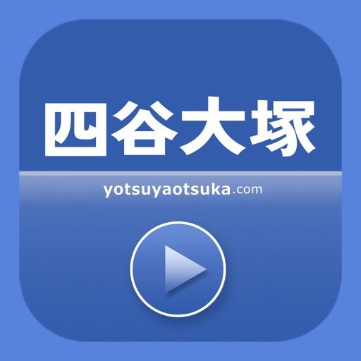 Download 四谷大塚講座受講 free for iPhone, iPod and iPad