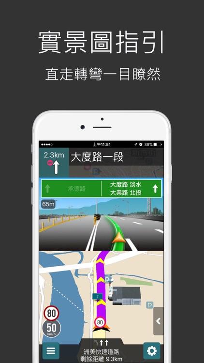 樂客導航王全3D screenshot-3