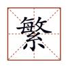 繁简体转换-简单好用的字体转换神器