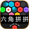 六角拼拼之六边形消消乐 - iPhoneアプリ
