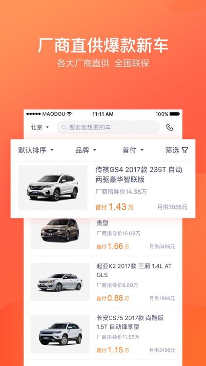 毛豆新车网-上毛豆开新车 screenshot-3