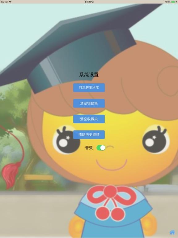 小学应用题大全 screenshot 8