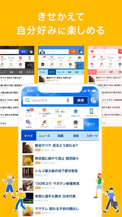 Yahoo! JAPAN紹介画像8