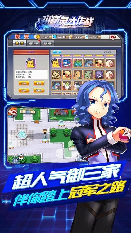 小精灵大作战OL-3D精灵动漫卡牌 screenshot-4