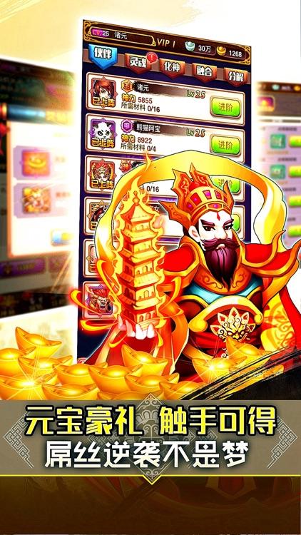 全民神仙挂机版-创意修仙放置类手游 screenshot-3