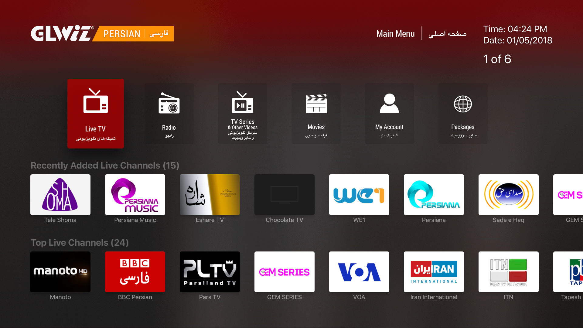 GLWiZ TV screenshot 1
