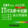 ITパスポート試験 600問 【FOM出版】