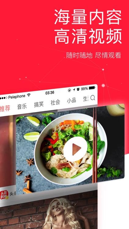 今日头条(专业版) screenshot-3