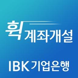 IBK 휙 계좌개설