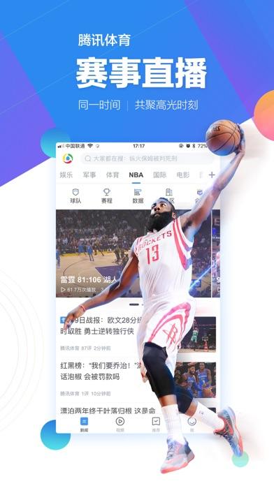 娱乐资讯_腾讯新闻-事实派的热点资讯娱乐短视频软件 App Report on Mobile Action ...