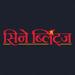 115.CineBlitz Hindi