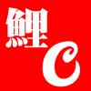 鯉スポ (プロ野球情報 for 広島東洋カープ)
