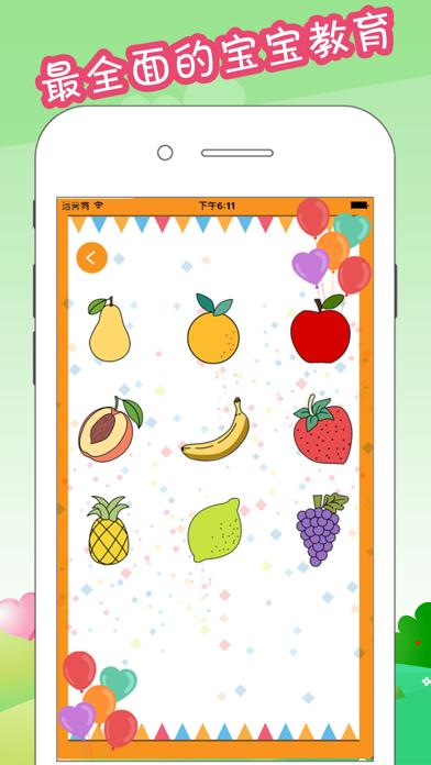 儿童识字-学汉字 认字识词学习大全 screenshot four