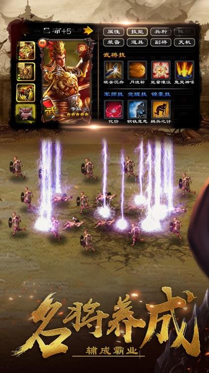 超级群英传-三国策略手游 screenshot-3