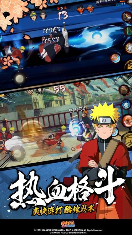 火影忍者 screenshot-1