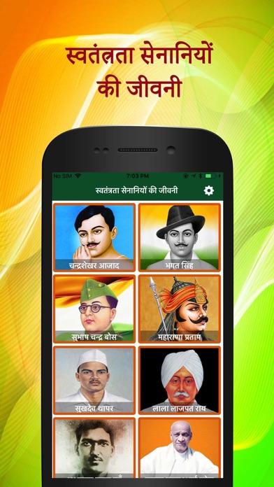 点击获取Freedom Fighter of India