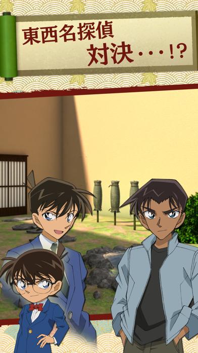 脱出ゲーム 名探偵コナン〜からくり屋敷の謎〜のおすすめ画像3