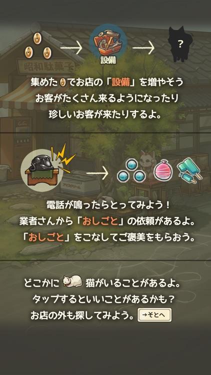 ずっと心にしみる育成ゲーム「昭和駄菓子屋物語3」 screenshot-3