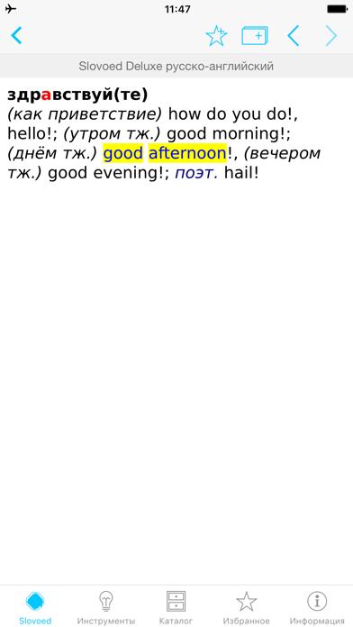 Англо <> русский cловарьのおすすめ画像3