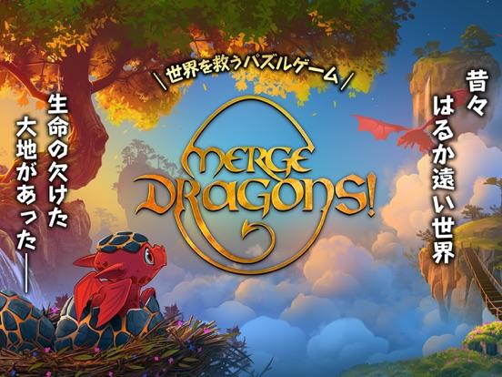 マージドラゴン (Merge Dragons!)のおすすめ画像5
