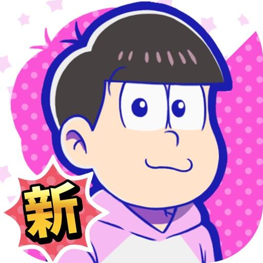新発売 おそ松さんのへそくりウォーズ 〜ニートの攻防〜