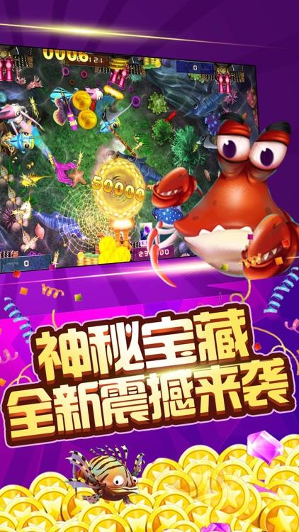 街机捕鱼世界(最新打鱼)万人街机之电玩城游戏 screenshot-3