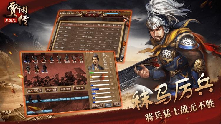 三国志贾诩传-经典单机战棋游戏 screenshot-4