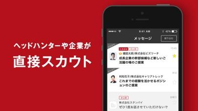 ビズリーチ - 正社員の転職、求人に出会える転職アプリスクリーンショット3