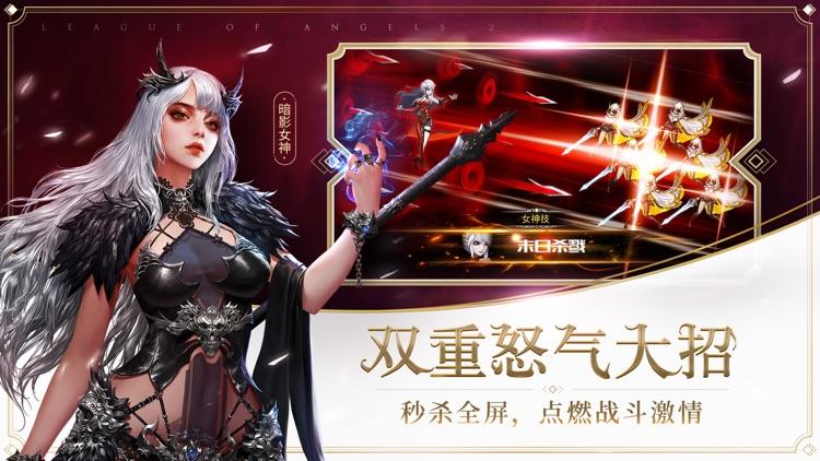 女神联盟2-七天领极品女神 激战赢全球荣耀 screenshot-5