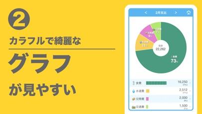 家計簿アプリ - 簡単!家計簿(かんたん!かけいぼ)スクリーンショット3