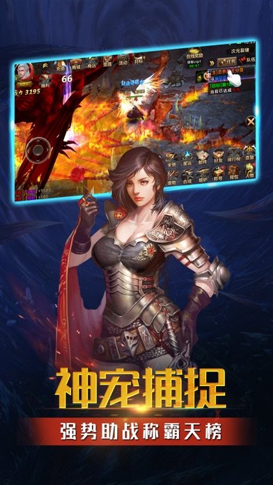 Screenshot for 光明之地-神魔混战奇迹RPG手游 in China App Store