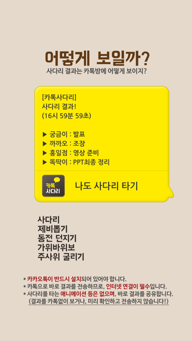 사다리 for Kakao for Windows