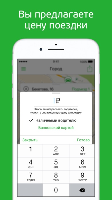 inDriver Скриншоты4