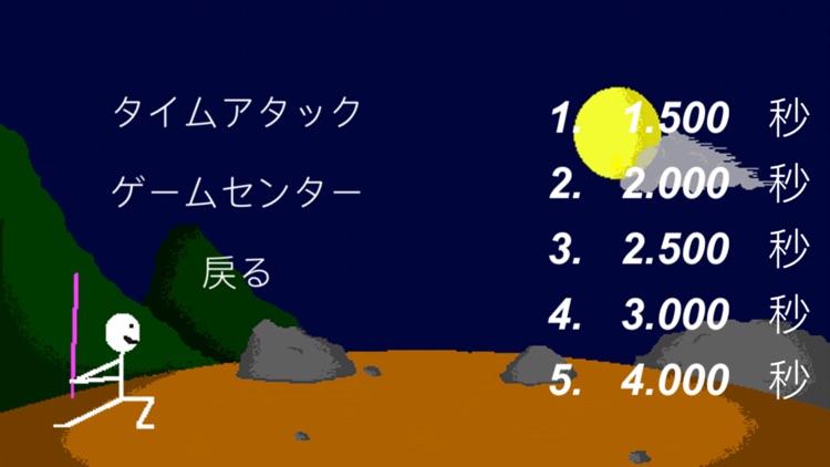 Ichigeki screenshot-3