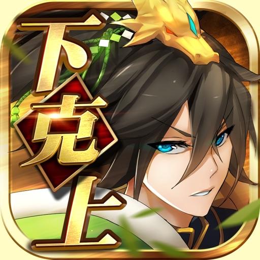 天武覺醒 app logo