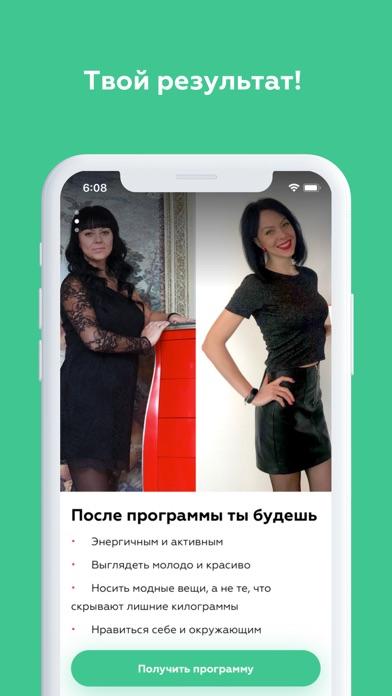 SlimApp – худей легко! Скриншоты7
