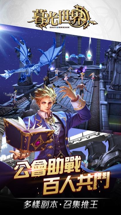 暮光世界 screenshot-1