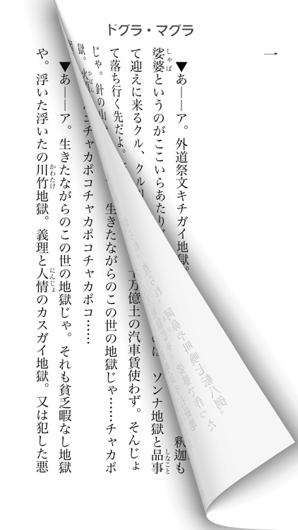 夢野久作 文学全集 screenshot-3