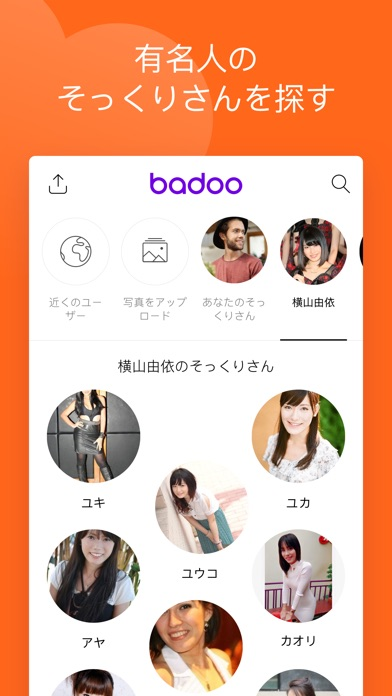 Badoo - 新しい出会い ScreenShot4