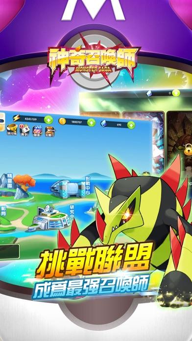 神奇召喚師 - 精靈大作戰屏幕截圖2