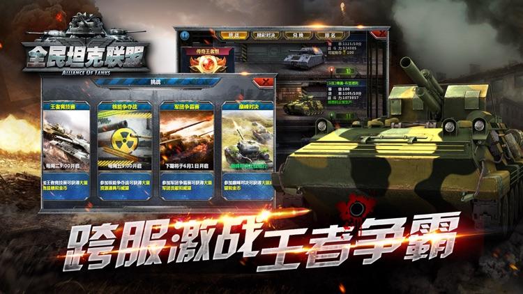 全民坦克联盟—坦克帝国官方正版 screenshot-3