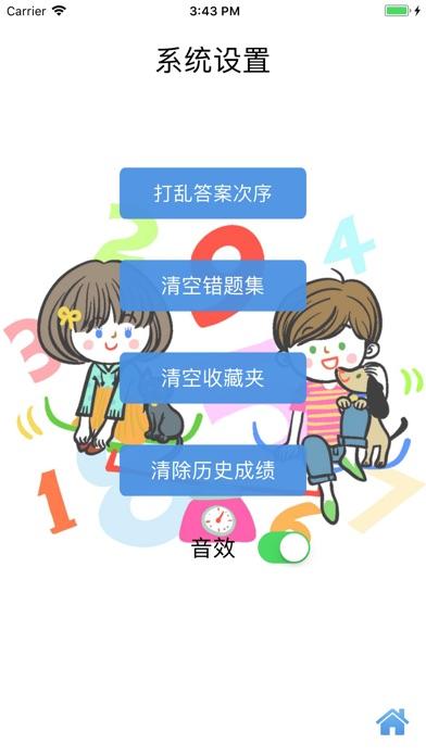 小学奥数 & 小学数学作业题库大全 screenshot 8