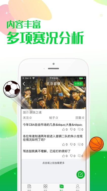 爱球君—足彩篮彩竞彩赛事分析预测 screenshot-3