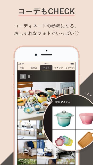 バイヤー厳選お買い物アプリBONNE(ボンヌ)のおすすめ画像5