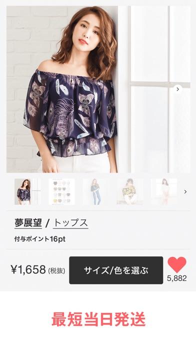 SHOPLIST(ショップリスト)-ファッション通販 - 窓用